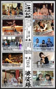 大相撲ロス巡業オープニング演奏 LA遠征記録