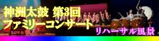 神洲太鼓 第3回ファミリーコンサートのリハーサル風景