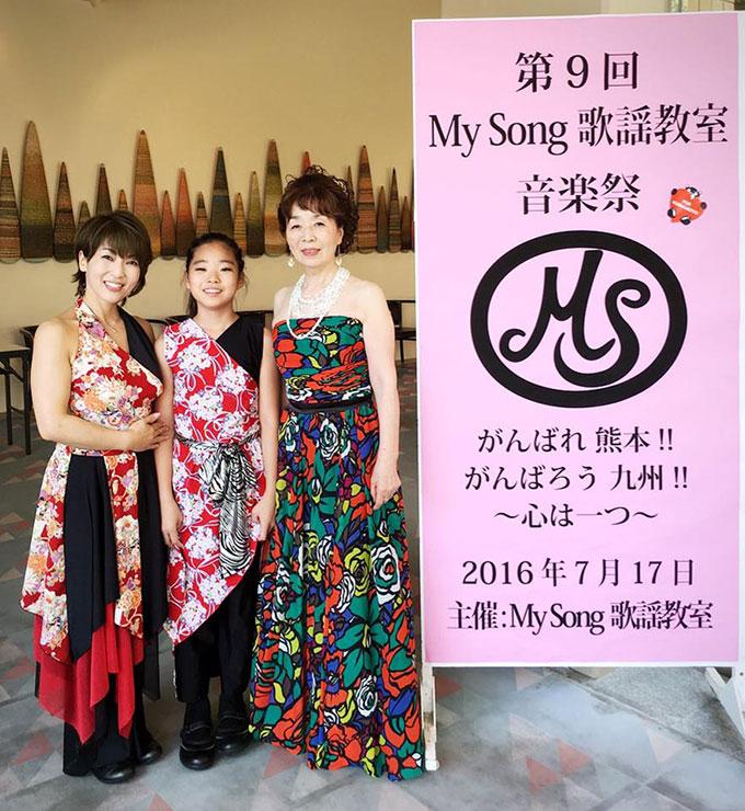 My Song 歌謡教室音楽祭
