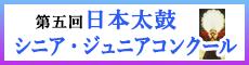 第五回日本太鼓 シニア・ジュニアコンクール