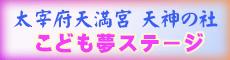 太宰府天満宮 天神の社「こども夢ステージ」