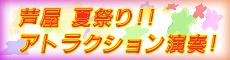 芦屋 夏祭り!! アトラクション演奏!