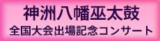 神洲太鼓のジュニアチーム「神洲八幡巫太鼓」の全国大会出場記念コンサート