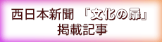 西日本新聞 『文化の扉』の掲載記事です。