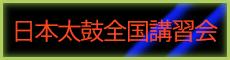 日本太鼓 全国講習会