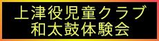 上津役児童クラブのチビっ子達との『和太鼓体験会』