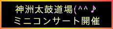 神洲太鼓道場でミニコンサート開催