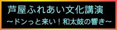 芦屋ふれあい文化講演 ~ドンっと来い!和太鼓の響き~