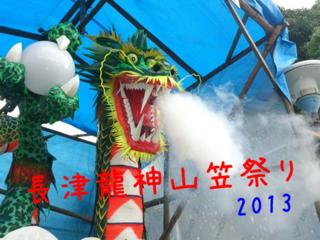 長津龍神山笠祭り