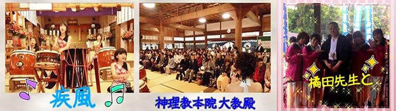 神理教120周年記念大祭
