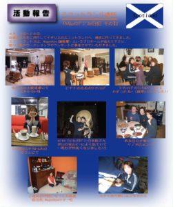 スコットランド遠征