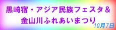黒崎宿・アジア民族フェスタ&金山川ふれあいまつり
