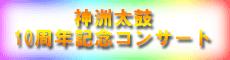 神洲太鼓10周年記念コンサート