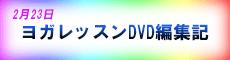 ヨガレッスンDVD 編集記