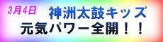 神洲太鼓キッズ 元気パワー全開!!