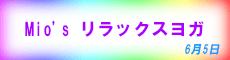 Mio's リラックスヨガ