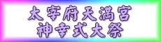 太宰府天満宮神幸式大祭 奉納演奏
