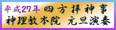 平成27年 謹賀新年♪
