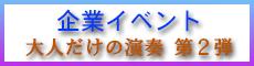 「美保の会」大人だけの演奏 第2弾!!